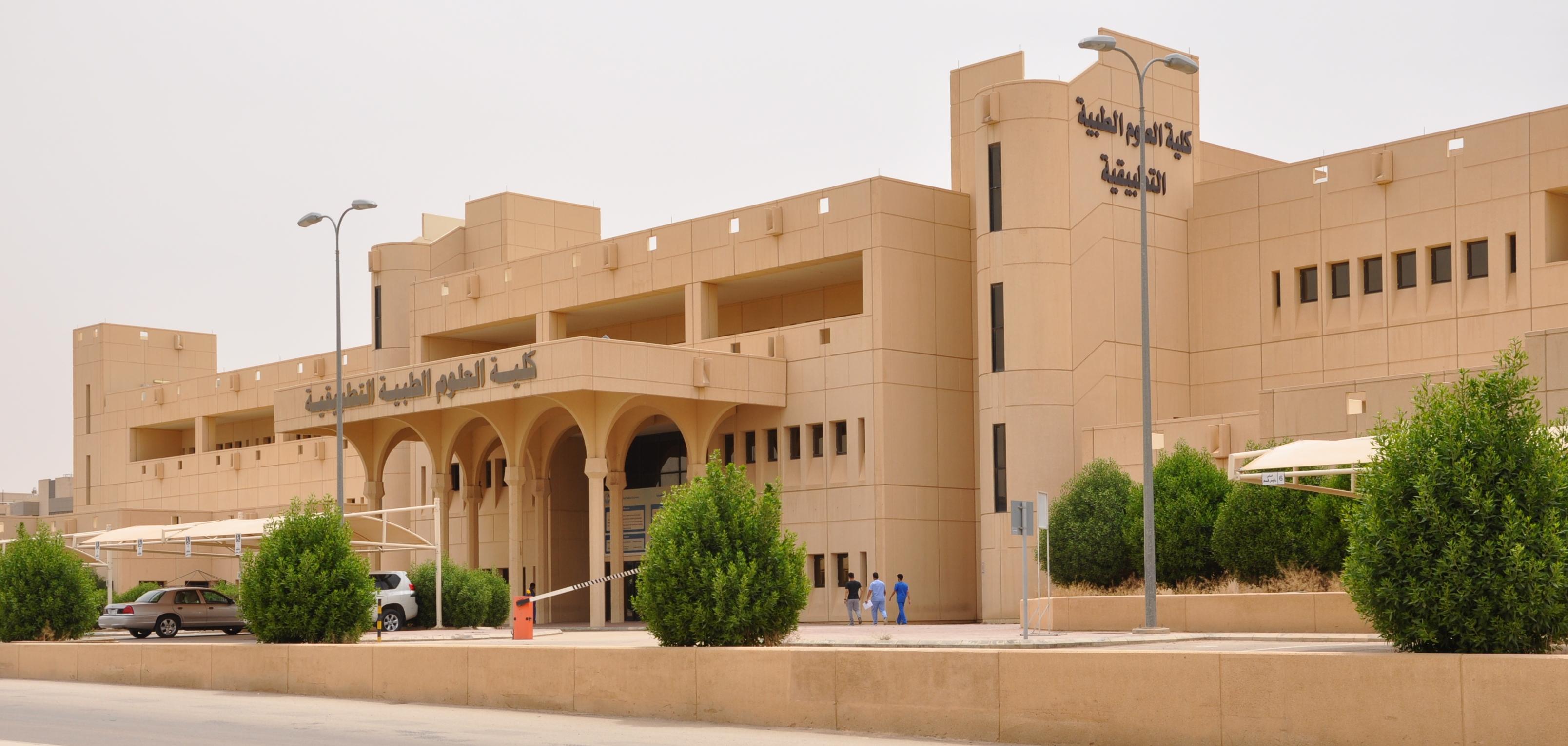 كلية العلوم الطبية التطبيقية - تأسست كلية العلوم الطبية...